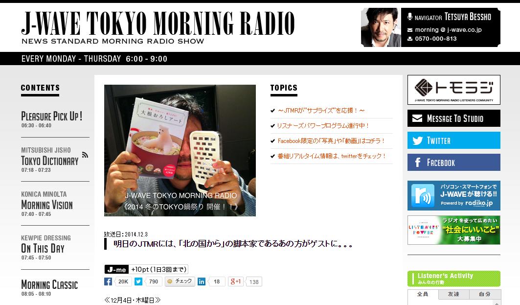 tokyomorningradio
