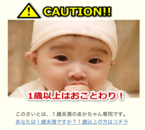 babyapp-caution