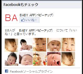 babyapp-fb