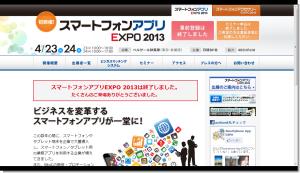 スマートフォンアプリEXPO 2013