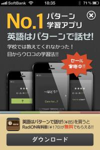 アプリ内全面広告