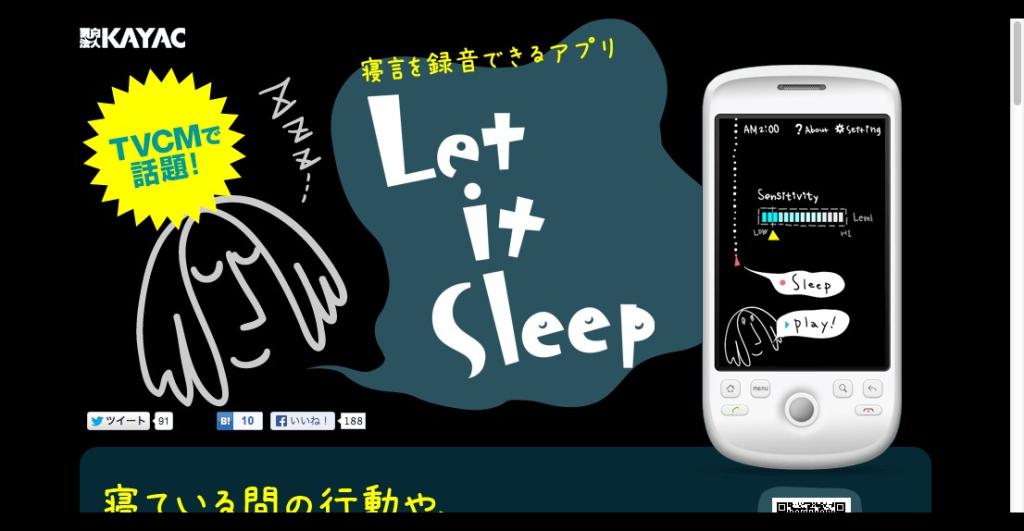 寝言を録音できるアプリ Let It Sleep