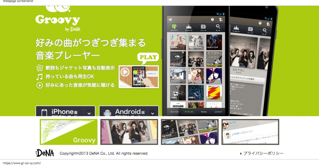 Groovy Store 歌詞もジャケ写も自動表示の音楽プレイヤーアプリGroovy公式音楽ストア