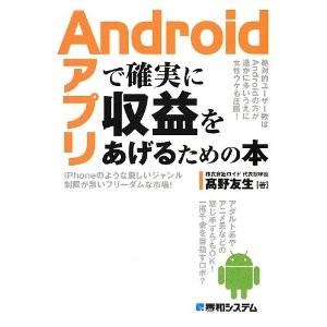 androidapp-shuueki