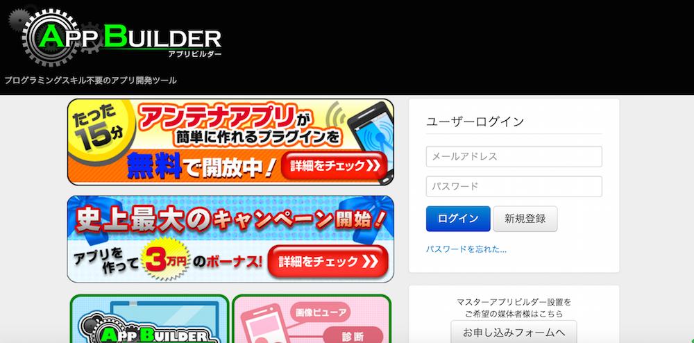 appbuilder2016