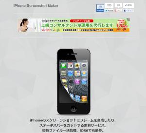 iphone-screenshot-maker