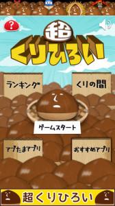 kurihiroi