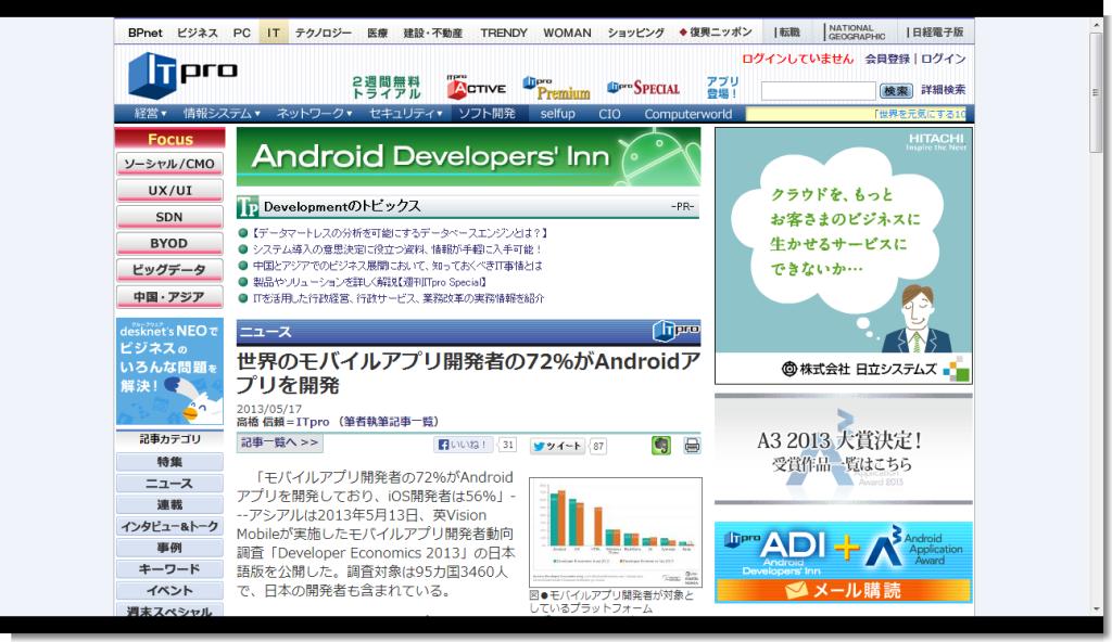 ニュース - 世界のモバイルアプリ開発者の72%がAndroidアプリを開発:ITpro