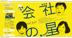 Good Job!会社の星|NHK名古屋放送局