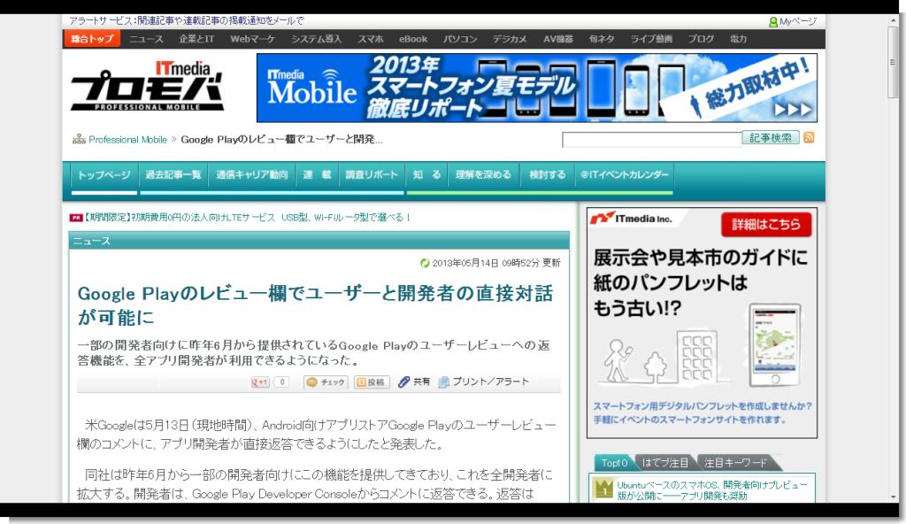 Google Playのレビュー欄でユーザーと開発者の直接対話が可能に - ITmedia プロフェッショナル モバイル