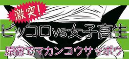 makankousappou-chousa-banner