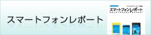 smartphone_report