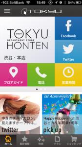 tokyu-app