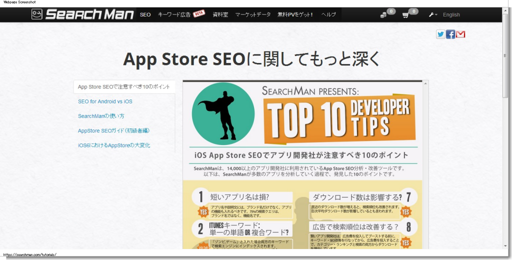 【SearchMan SEO - 使い方】モバイルSEO・iPhone iPad App Store SEO
