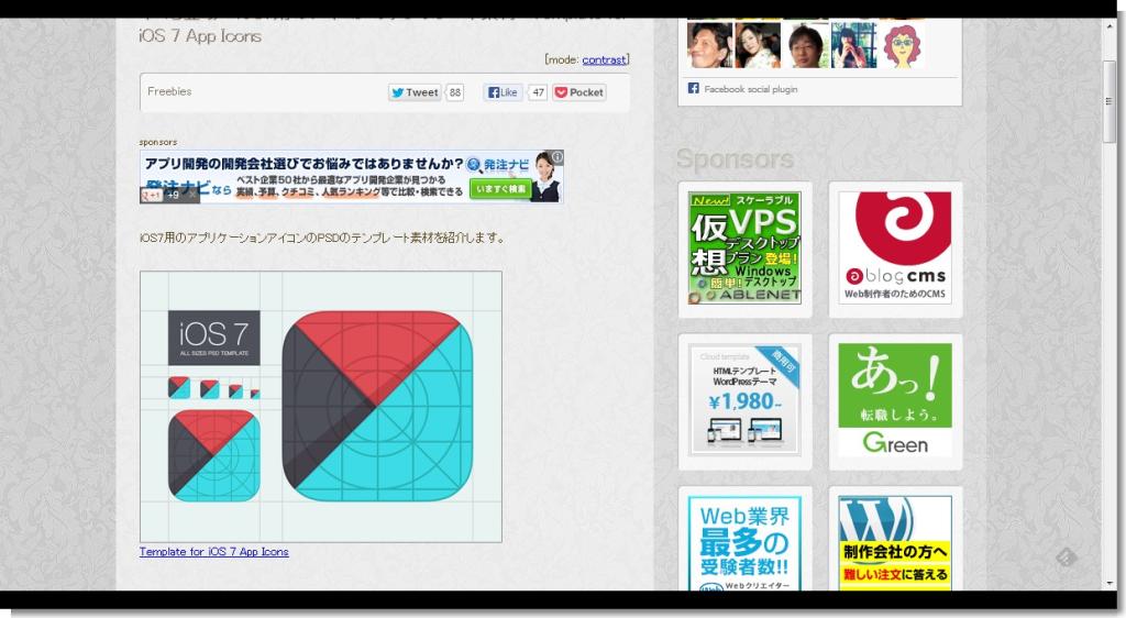 早くも登場!iOS7用のアイコンのテンプレート素材 -Template for iOS 7 App Icons コリス
