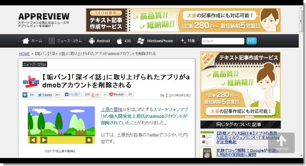 【垢バン】「深イイ話」に取り上げられたアプリがadmobアカウントを削除される   APPREVIEW