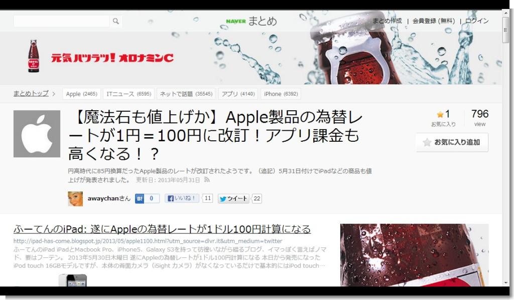 【魔法石も値上げか】Apple製品の為替レートが1円=100円に改訂!アプリ課金も高くなる!? - NAVER まとめ