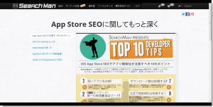 【SearchMan SEO - 使い方】モバイルSEO・iPhone iPad App Store SEO