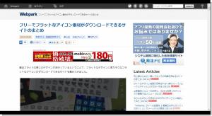 フリーでフラットなアイコン素材がダウンロードできるサイトのまとめ Webpark