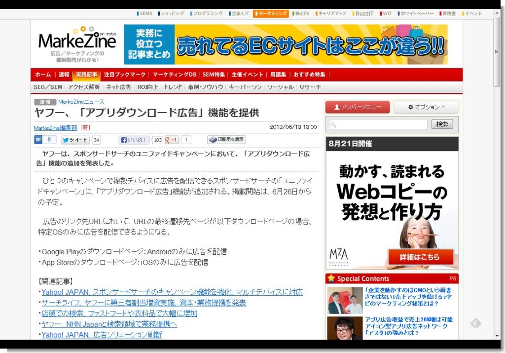 ヤフー、「アプリダウンロード広告」機能を提供 (1 1):MarkeZine(マーケジン)