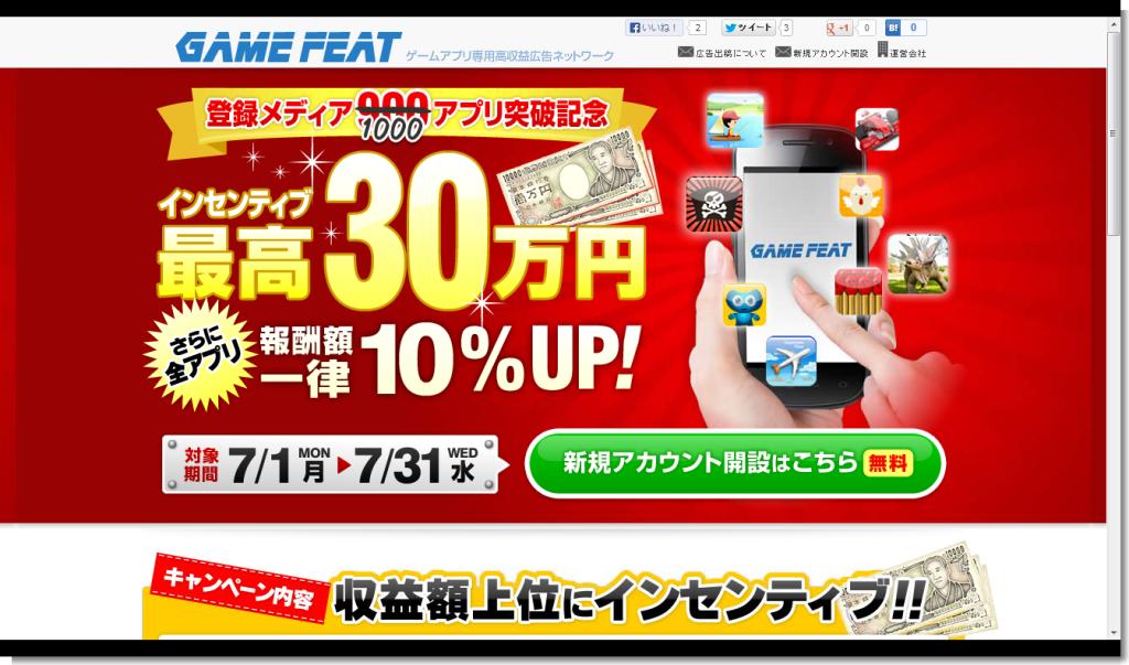 導入1,000アプリ突破記念キャンペーン-スマホゲーム専用広告ネットワーク - GAMEFEAT(ゲームフィート)