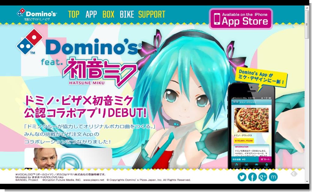 Domino's App feat. 初音ミク