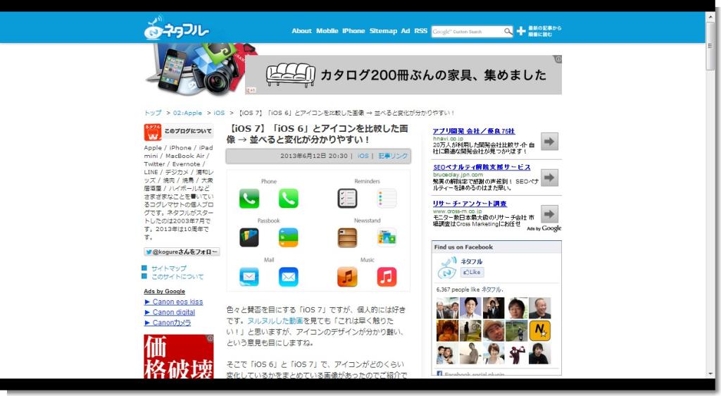 [N  【iOS 7】「iOS 6」とアイコンを比較した画像 → 並べると変化が分かりやすい!