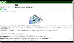 iOS 7のフラットデザインでアプリを開発するための移行ガイドをAppleが発行 - TechCrunch