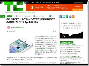 iOS 7のフラットデザインでアプリを開発するための移行ガイドをAppleが発行   TechCrunch Japan