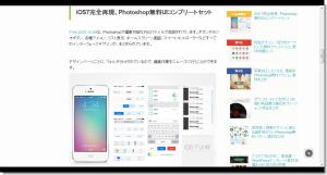 iOS 7完全再現、Photoshop無料UIコンプリートセットPhotoshopVIP