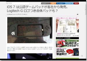 iOS 7 は公認ゲームパッドが各社から発売。Logitech G ロゴつき合体パッドも? - Engadget Japanese