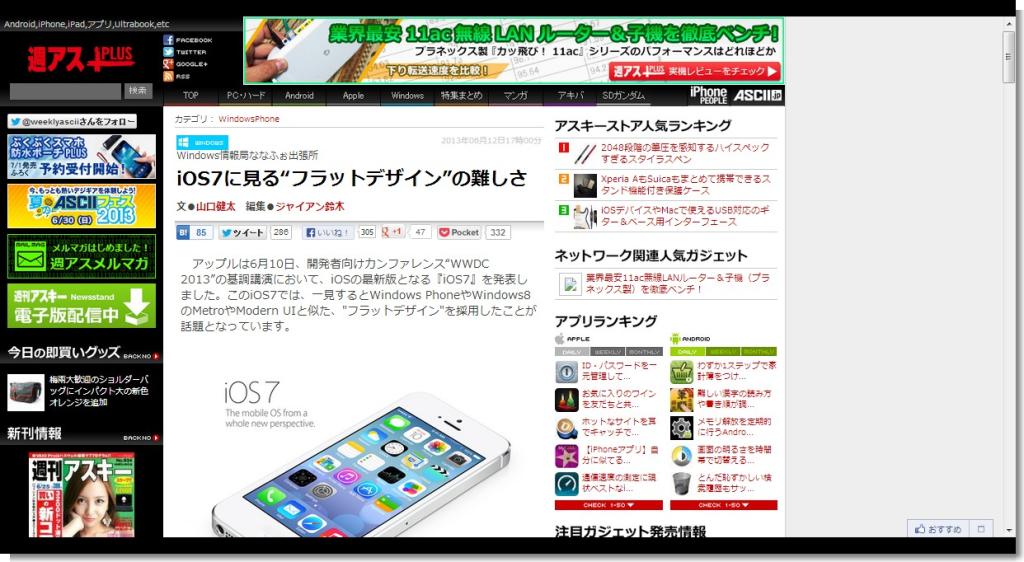 """iOS7に見る""""フラットデザイン""""の難しさ"""