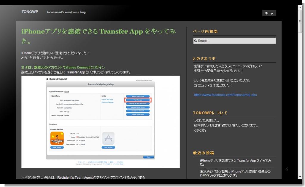 iPhoneアプリを譲渡できる Transfer App をやってみた。   tonowp