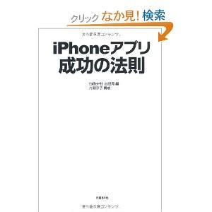 iphoneapp-seikouhousoku