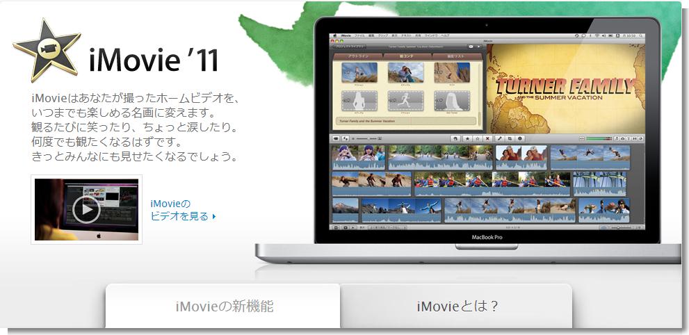 アップル - iLife - iMovie - 予告編とそのほかの新機能について