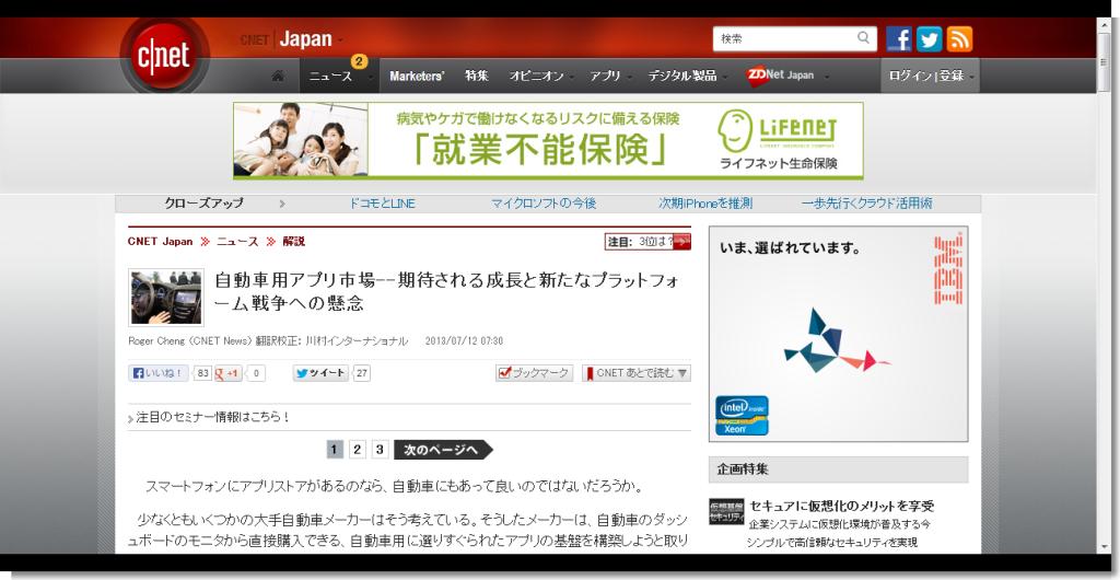 自動車用アプリ市場--期待される成長と新たなプラットフォーム戦争への懸念 - CNET Japan