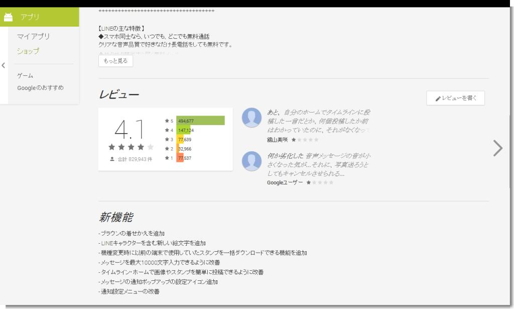 LINE(ライン) - 無料通話・メールアプリ - Google Play の Android アプリ