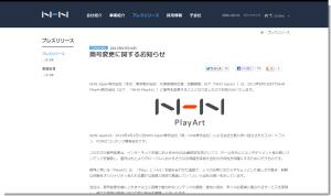NHN Japan Corporation   プレスリリース