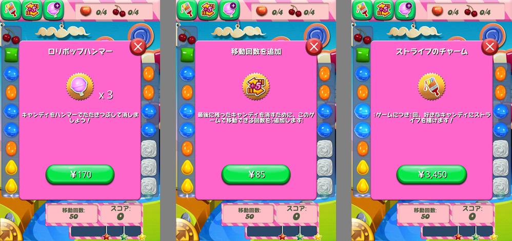 candy-item