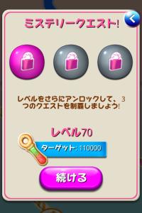 candylock2