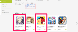 googleplay0716-gekioko