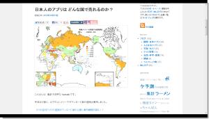 japaneseapp-kaigai