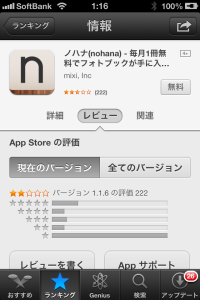 nohana-review1