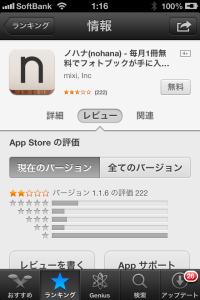 nohana-review1
