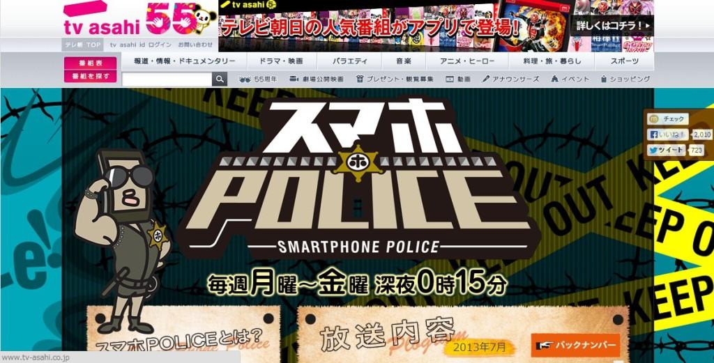 smaho_police