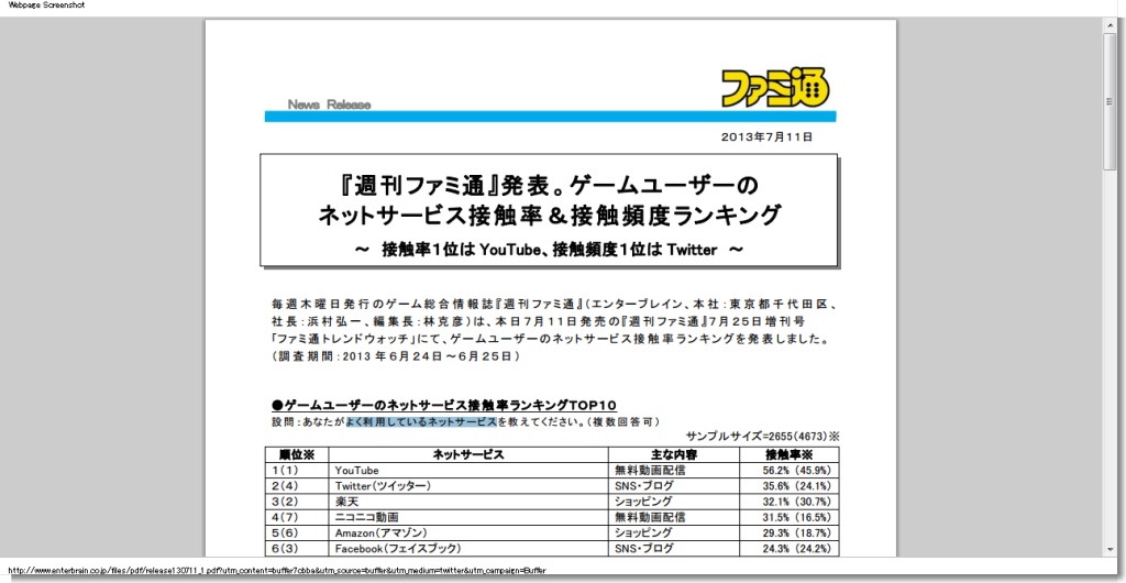 www.enterbrain.co.jp files pdf release130711_1.pdf utm_content=buffer7cbba utm_source=buffer utm_medium=twitter utm_campaign=Buffer