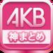 akbkamimatome_icon