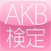 akbkentei_icon