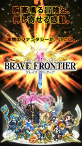 bravefrontier_ss