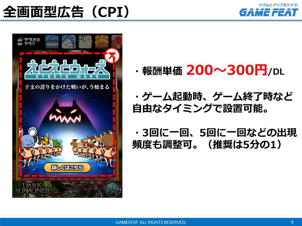 gamefeat_allgamen